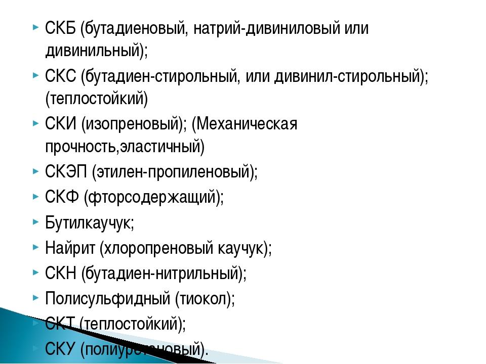 СКБ (бутадиеновый, натрий-дивиниловый или дивинильный); СКС (бутадиен-стироль...