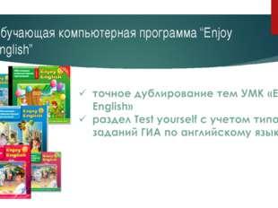 """Обучающая компьютерная программа """"Enjoy English"""""""