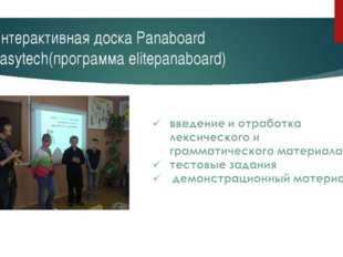Интерактивная доска Panaboard Easytech(программа elitepanaboard)