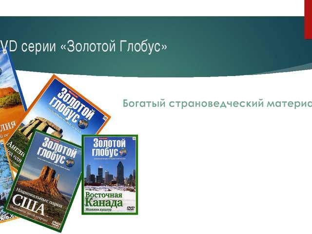 DVD серии «Золотой Глобус»