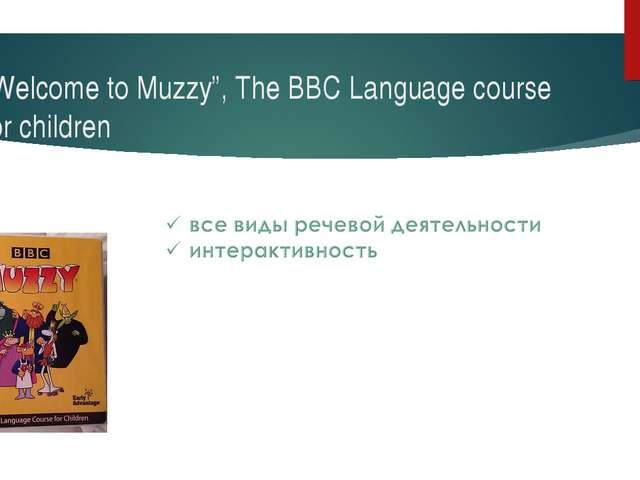 """Welcome to Muzzy"", The BBC Language course for children"