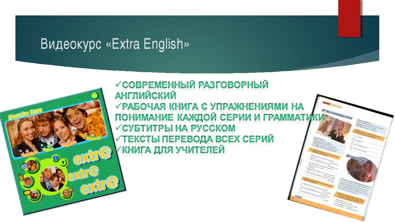 Видеокурс «Extra English»