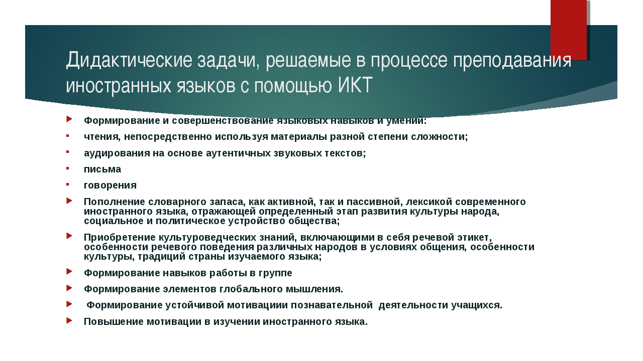 Дидактические задачи, решаемые в процессе преподавания иностранных языков с п...