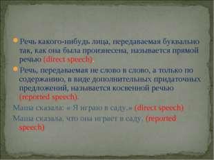 Речь какого-нибудь лица, передаваемая буквально так, как она была произнесена