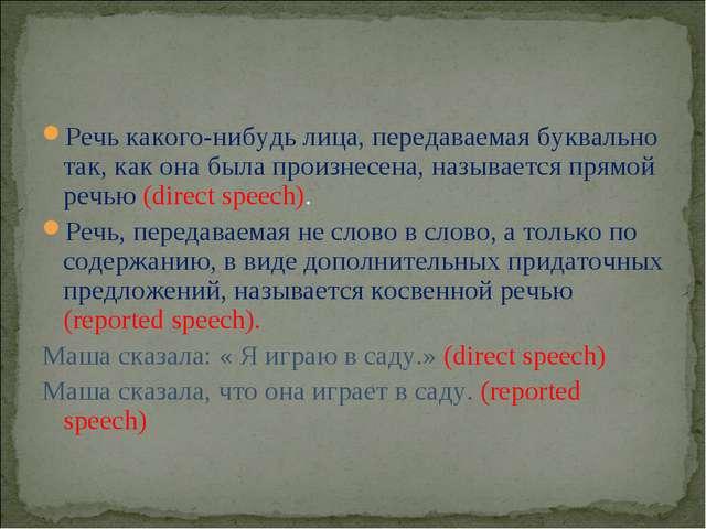 Речь какого-нибудь лица, передаваемая буквально так, как она была произнесена...