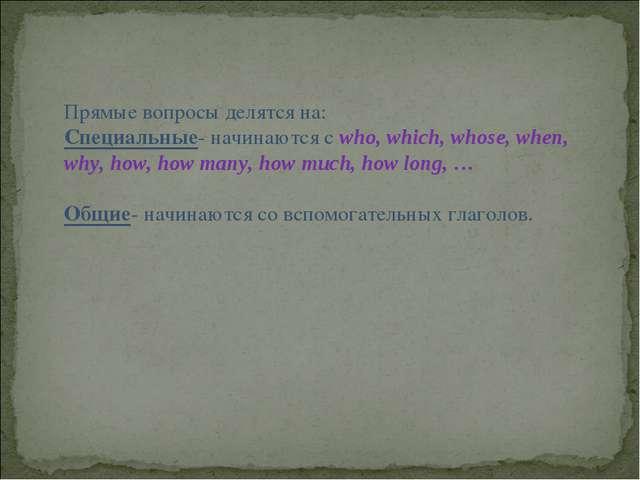 Прямые вопросы делятся на: Специальные- начинаются с who, which, whose, when,...