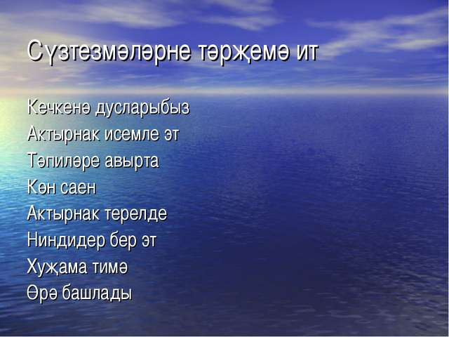 Сүзтезмәләрне тәрҗемә ит Кечкенә дусларыбыз Актырнак исемле эт Тәпиләре авырт...