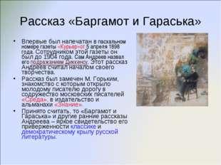 Рассказ «Баргамот и Гараська» Впервые был напечатан в пасхальном номере газет