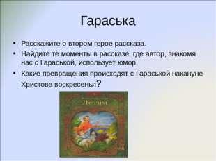Гараська Расскажите о втором герое рассказа. Найдите те моменты в рассказе, г