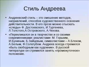 Стиль Андреева Андреевский стиль – это смешение методов, направлений, способо