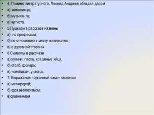 4. Помимо литературного, Леонид Андреев обладал даром а) живописца; б) музыка