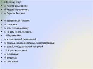 8.Гараську зовут а) Александр Андреич; б) Андрей Герасимович; в) Герасим Андр