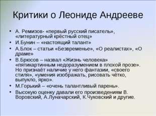 Критики о Леониде Андрееве А. Ремизов- «первый русский писатель», «литературн