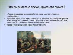 Что вы знаете о пасхе, каков его смысл? «Пасха» в переводе древнееврейского я