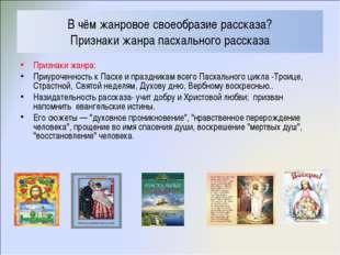 В чём жанровое своеобразие рассказа? Признаки жанра пасхального рассказа Приз