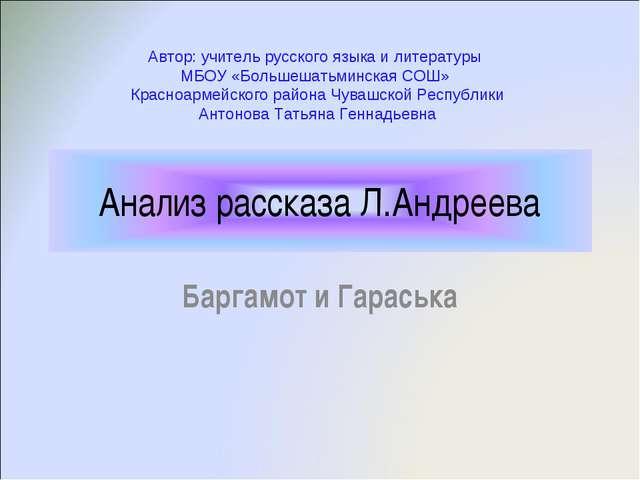 Баргамот и Гараська Автор: учитель русского языка и литературы МБОУ «Большеша...
