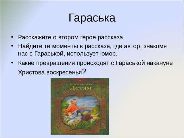 Гараська Расскажите о втором герое рассказа. Найдите те моменты в рассказе, г...