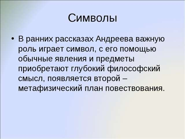 Символы В ранних рассказах Андреева важную роль играет символ, с его помощью...