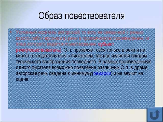 Образ повествователя Условный носитель авторской( то есть не связанной с речь...