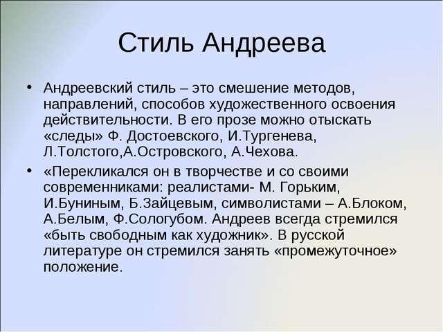 Стиль Андреева Андреевский стиль – это смешение методов, направлений, способо...