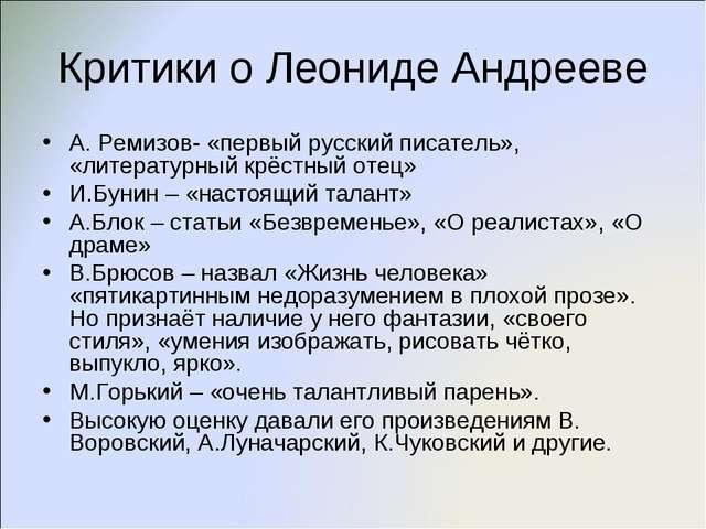 Критики о Леониде Андрееве А. Ремизов- «первый русский писатель», «литературн...