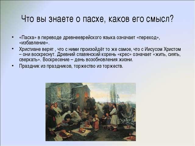 Что вы знаете о пасхе, каков его смысл? «Пасха» в переводе древнееврейского я...