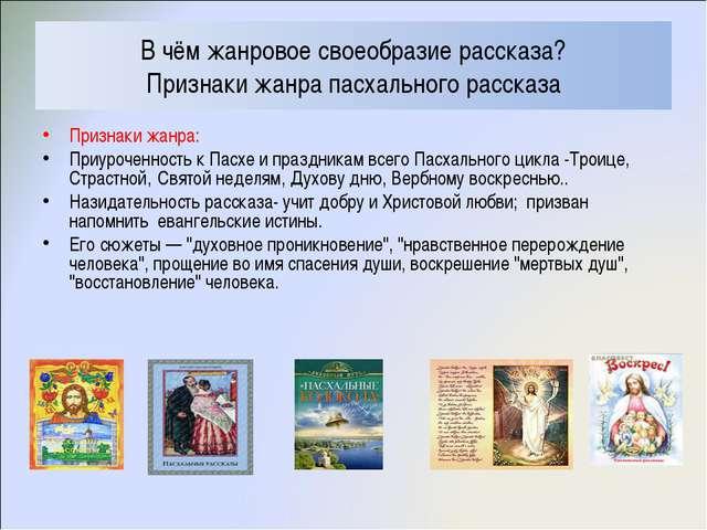В чём жанровое своеобразие рассказа? Признаки жанра пасхального рассказа Приз...