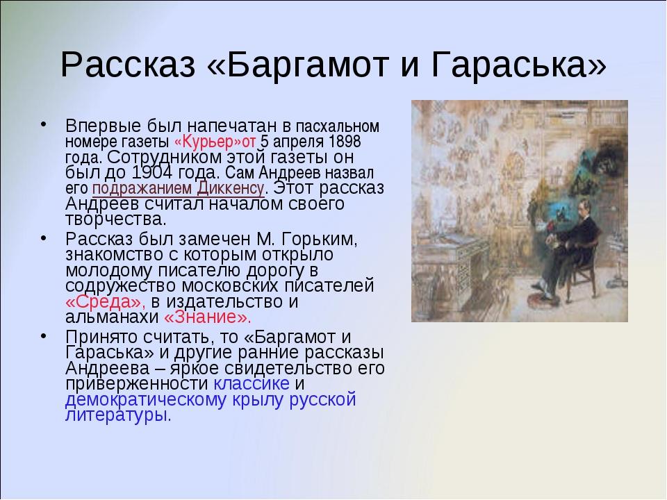 Рассказ «Баргамот и Гараська» Впервые был напечатан в пасхальном номере газет...