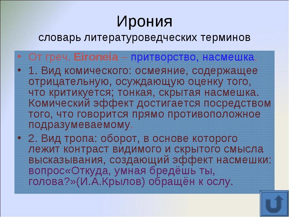 Ирония словарь литературоведческих терминов От греч. Еironeia – притворство,...