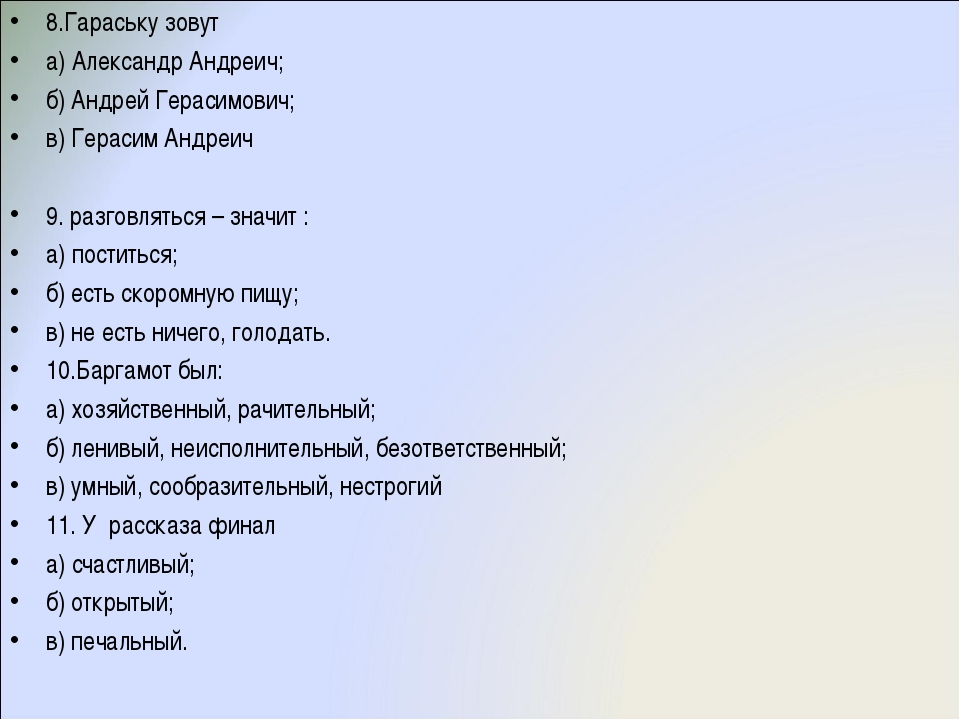 8.Гараську зовут а) Александр Андреич; б) Андрей Герасимович; в) Герасим Андр...