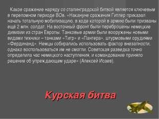 Курская битва Какое сражение наряду со сталинградской битвой является ключевы