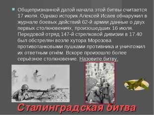 Сталинградская битва Общепризнанной датой начала этой битвы считается 17 июля