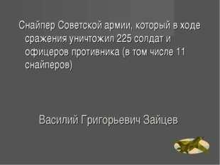 Василий Григорьевич Зайцев Снайпер Советской армии, который в ходе сражения