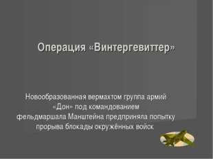Операция «Винтергевиттер» Новообразованная вермахтомгруппа армий «Дон»под к