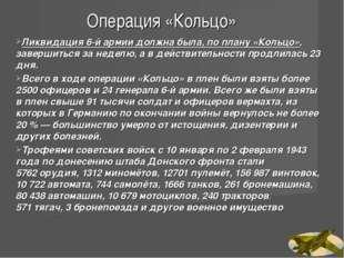 Операция «Кольцо» Ликвидация 6-й армии должна была, по плану «Кольцо», заверш