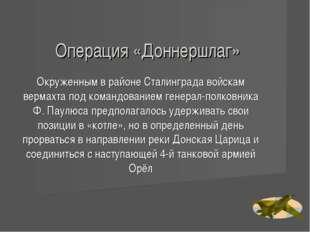 Операция «Доннершлаг» Окруженным в районе Сталинграда войскам вермахта под ко