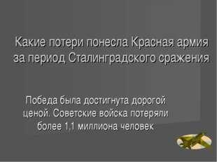 Какие потери понесла Красная армия за период Сталинградского сражения Победа