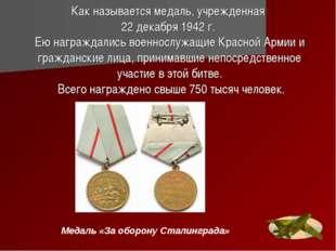 Как называется медаль, учрежденная 22 декабря 1942 г. Ею награждались военнос