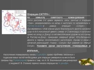 Операция«САТУРН»: по замыслу советского командования, после разгрома 6-й арм