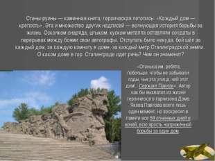 Стены-руины — каменная книга, героическая летопись: «Каждый дом — крепость».