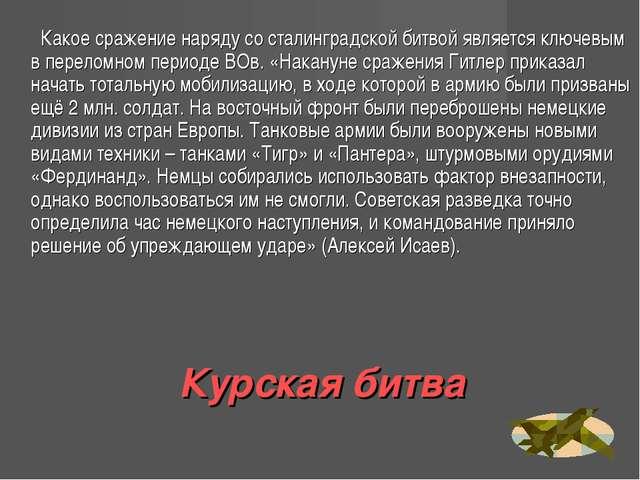 Курская битва Какое сражение наряду со сталинградской битвой является ключевы...