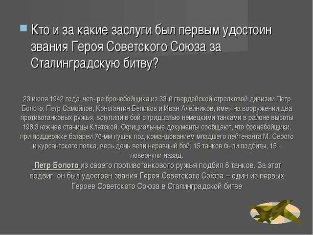 23 июля 1942 года четыре бронебойщика из 33-й гвардейской стрелковой дивизии...