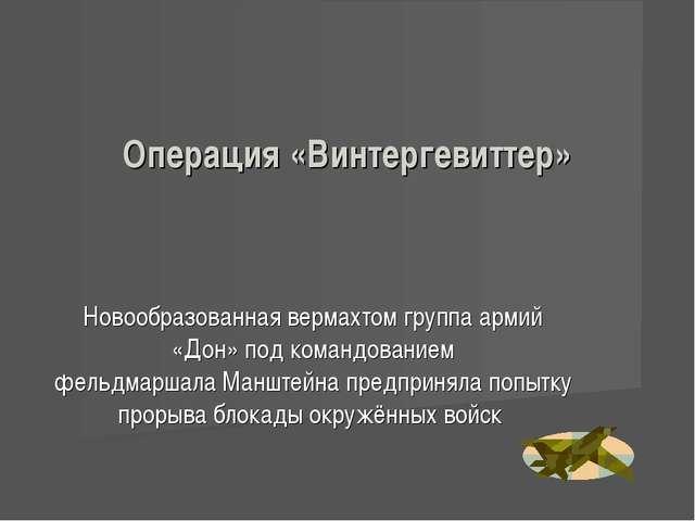 Операция «Винтергевиттер» Новообразованная вермахтомгруппа армий «Дон»под к...