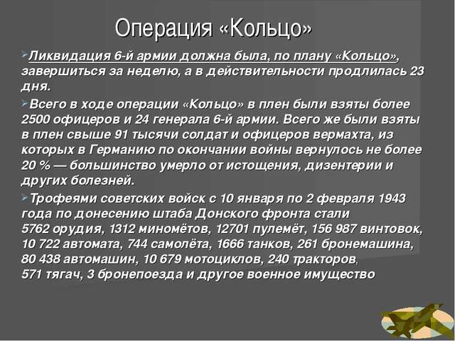 Операция «Кольцо» Ликвидация 6-й армии должна была, по плану «Кольцо», заверш...