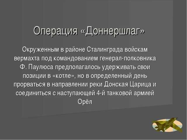 Операция «Доннершлаг» Окруженным в районе Сталинграда войскам вермахта под ко...