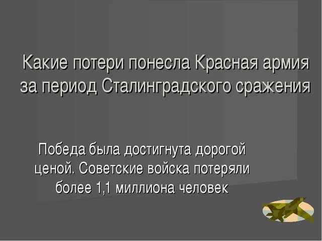Какие потери понесла Красная армия за период Сталинградского сражения Победа...
