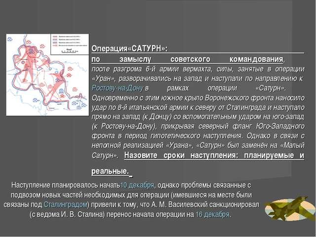 Операция«САТУРН»: по замыслу советского командования, после разгрома 6-й арм...