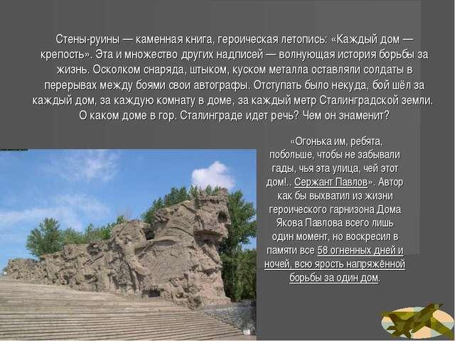 Стены-руины — каменная книга, героическая летопись: «Каждый дом — крепость»....