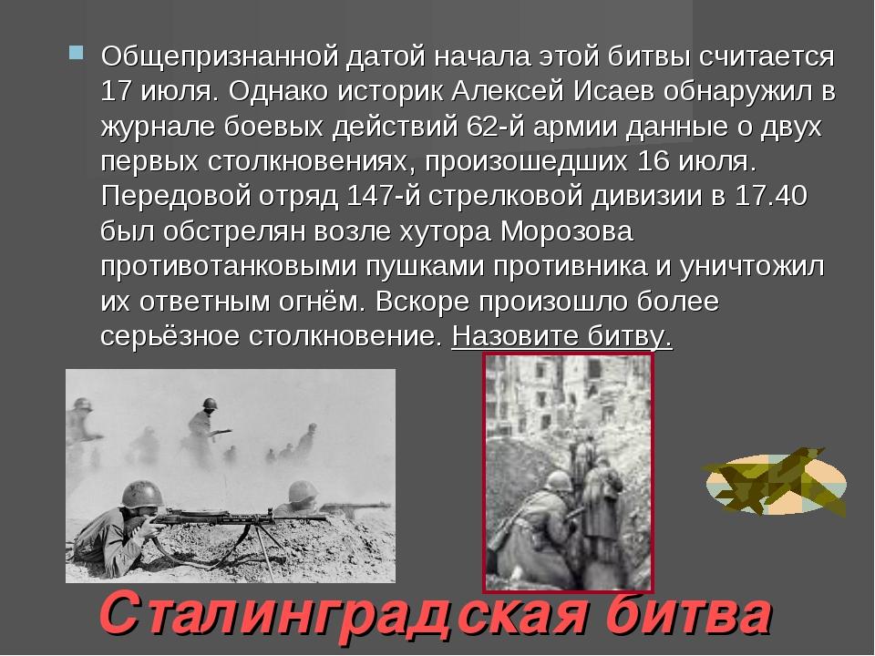Сталинградская битва Общепризнанной датой начала этой битвы считается 17 июля...