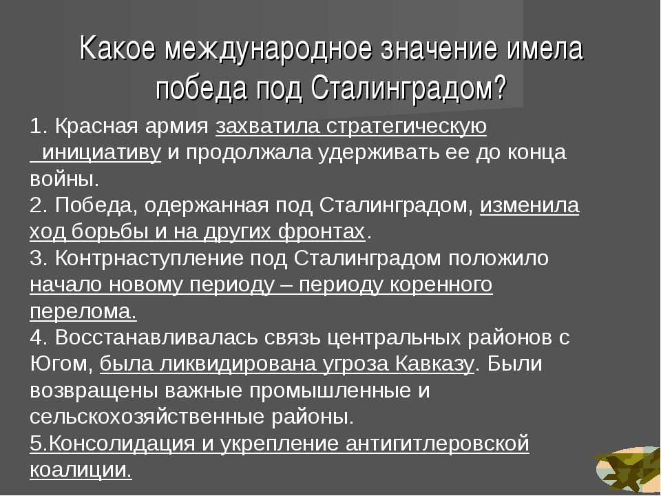 Какое международное значение имела победа под Сталинградом? 1. Красная армия...